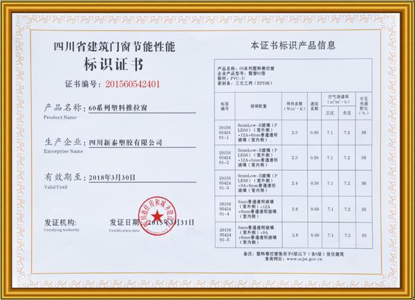 门窗世能性能标识证书