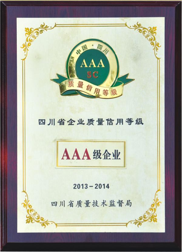 AAA级质量信用